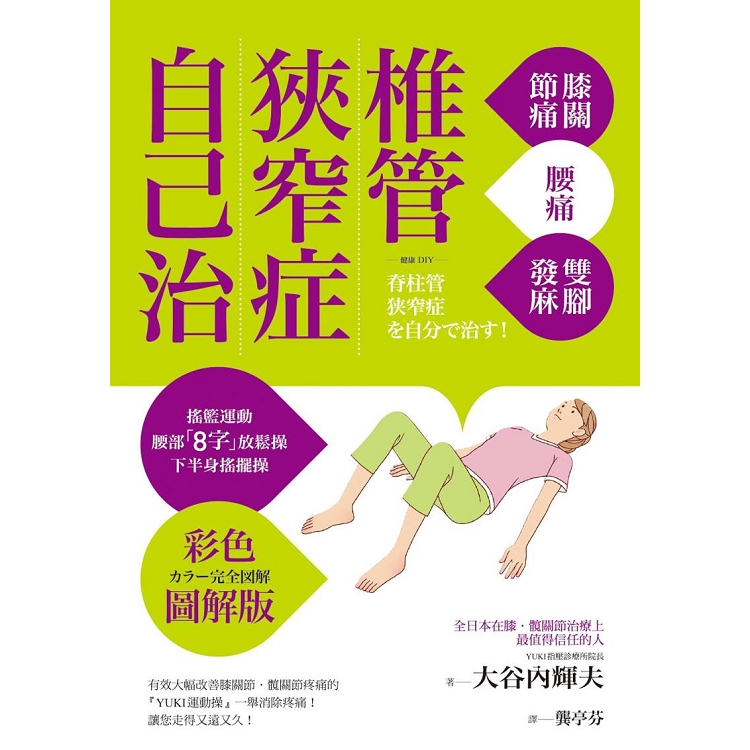 椎管狹窄症自己治