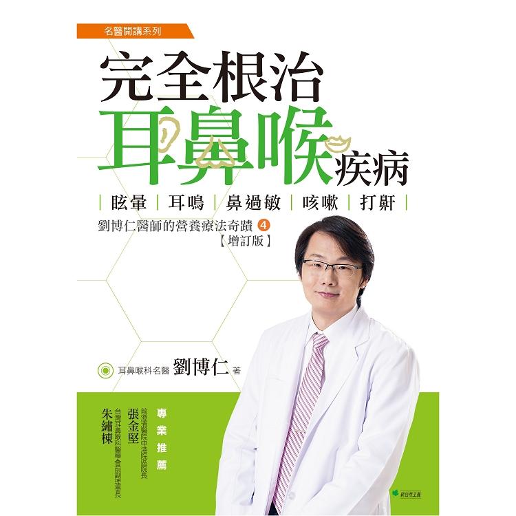 完全根治耳鼻喉疾病【增訂版】:眩暈、耳鳴、鼻過敏、咳嗽、打鼾:劉博仁醫師的營養療法奇蹟4