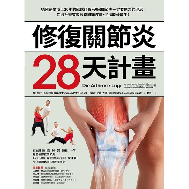 修復關節炎28天計畫:德國醫學博士30年臨床經驗,破除關節炎一定要開刀迷思,四週改善關節疼痛、促進軟骨增生!