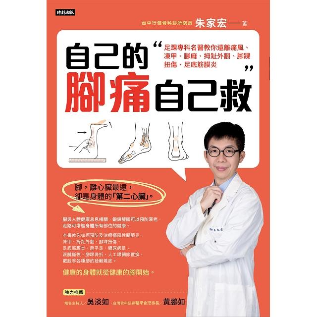 自己的腳痛自己救:足踝專科名醫教你遠離痛風、凍甲、腳麻、拇趾外翻、腳踝扭傷、足底筋膜炎