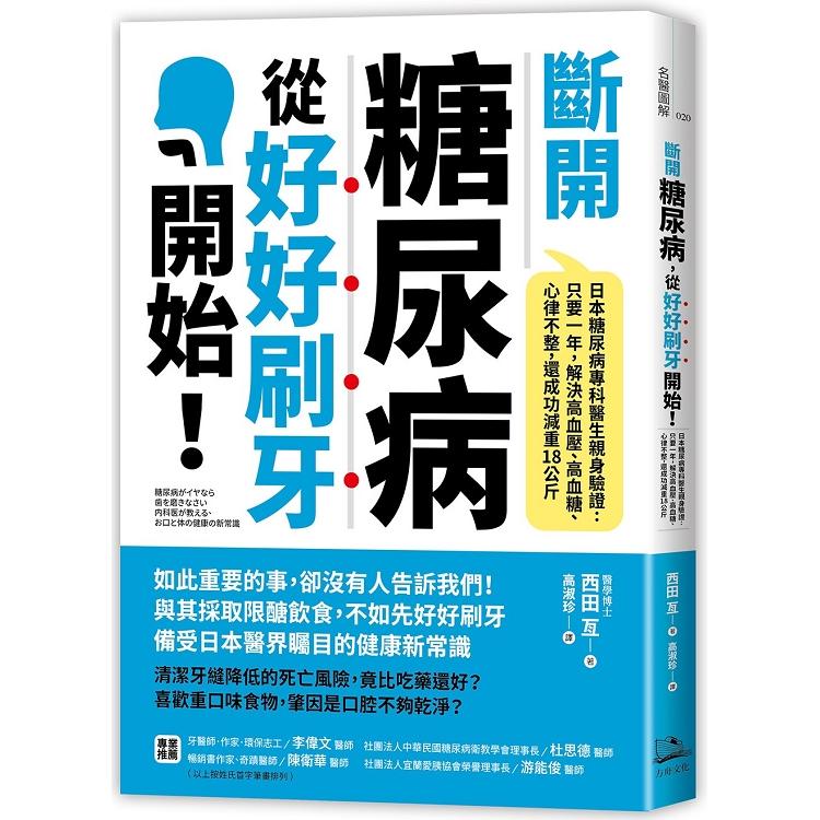 斷開糖尿病,從好好刷牙開始!日本糖尿病專科醫生親身驗證:只要一年解決高血壓、高血糖、心律不整