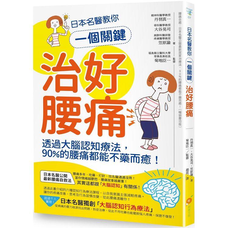 日本名醫教你一個關鍵治好腰痛:透過大腦認知療法,90%的腰痛都能不藥而癒!