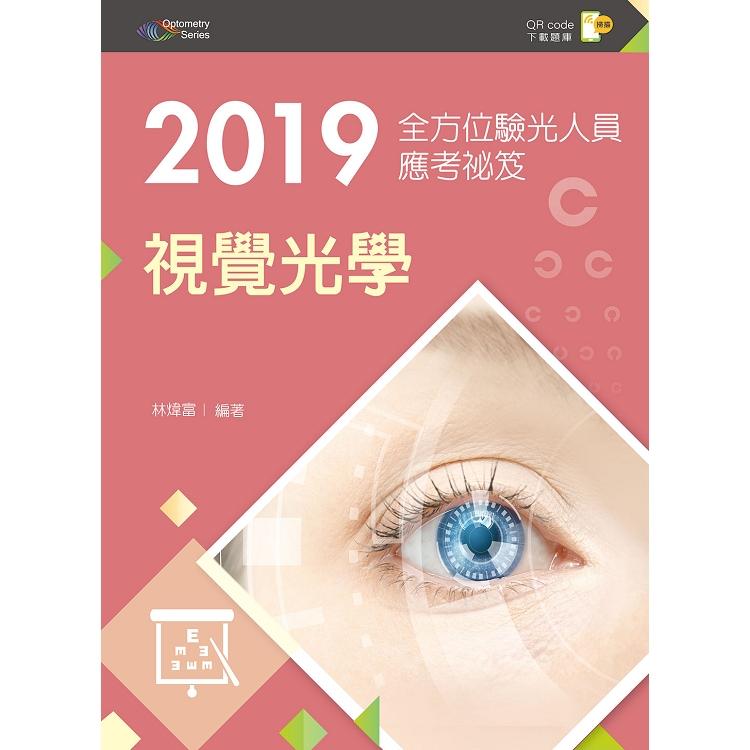 2019全方位驗光人員應考祕笈:視覺光學(第二版)【含歷屆試題QR Code(驗光師、驗光生)】