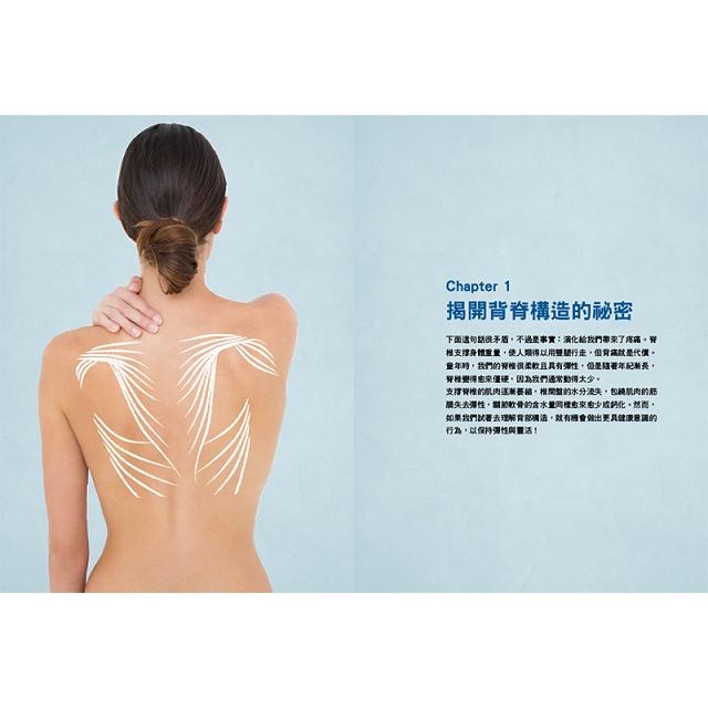 背脊‧肌筋膜照護百科解剖書:德國名醫教你啟動脊椎自癒力,免除運運動傷害、筋骨損傷及矯正體幹不良