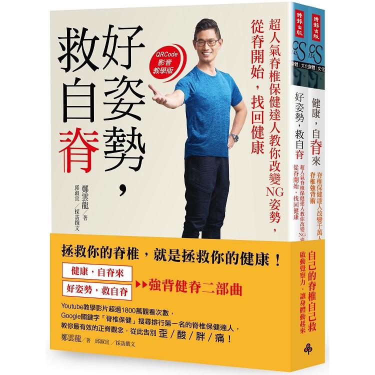 健康,自脊來+好姿勢,救自脊:「強背健脊二部曲」限量超值套書