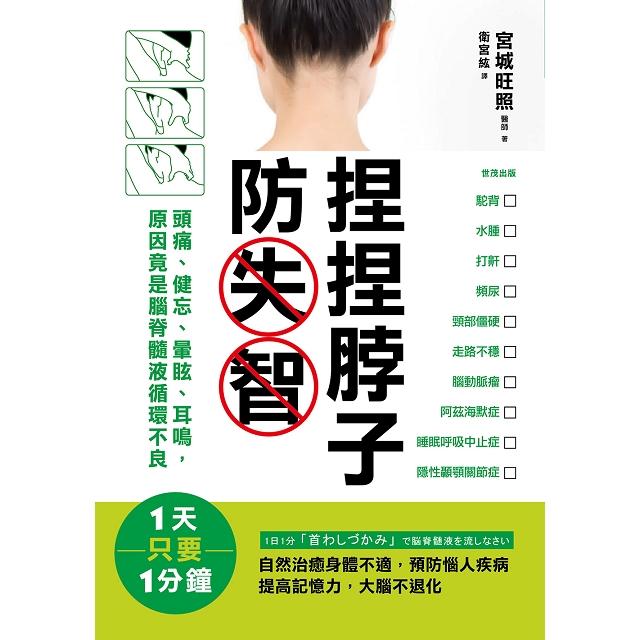 捏捏脖子防失智:頭痛、健忘、暈眩、耳鳴,原因竟是腦脊髓液循環不良