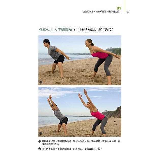 頂尖運動員都在偷練的核心基礎運動:擺脫痠痛與運動傷害,達到體能高峰!(附新版訓練影片)