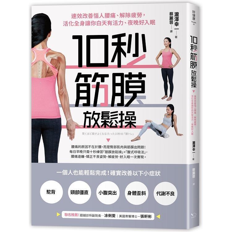 10秒筋膜放鬆操:速效改善惱人腰痛、解除疲勞,活化全身讓你白天有活力、夜晚好入眠
