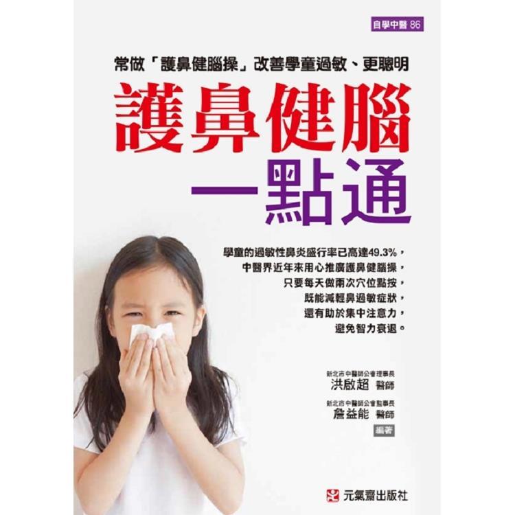 護鼻健腦一點通:常做「護鼻健腦操」改善學童過敏、更聰明
