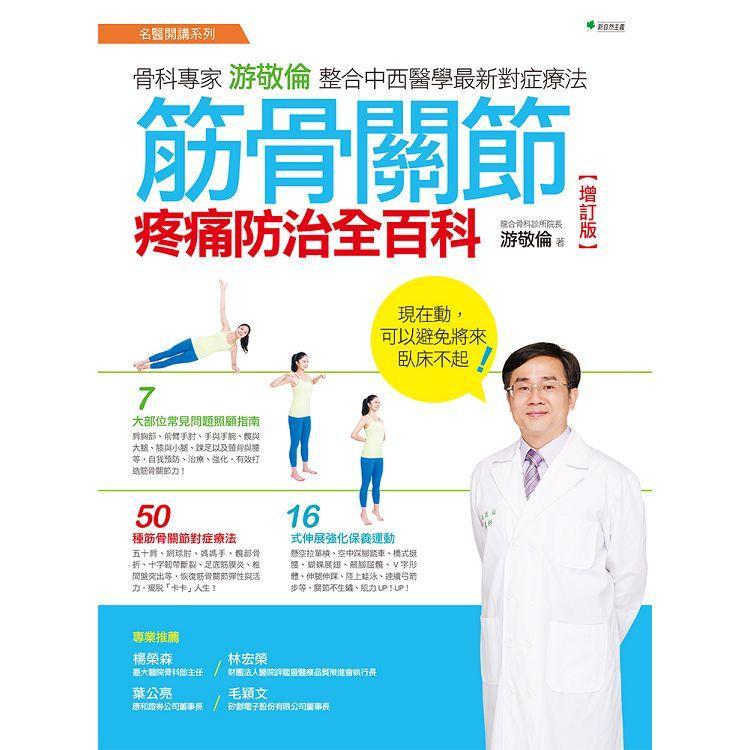 筋骨關節疼痛防治全百科【增訂版】:骨科專家游敬倫整合中西醫學最新對症療法