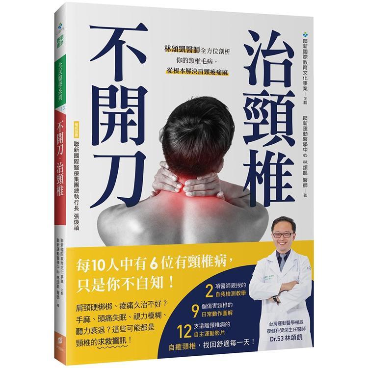 不開刀,治頸椎:林頌凱醫師全方位剖析你的頸椎毛病,從根本解決肩頸痠痛麻(附示範影片QR Code)