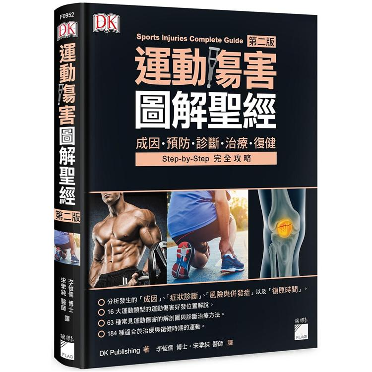 運動傷害圖解聖經 - 成因、預防、診斷、治療、復健 第二版