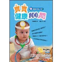 寶寶健康100問 | 拾書所