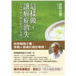 這樣做,讓癌症消失:日本外科名醫的飲食合併療法