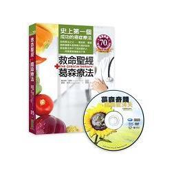 救命聖經‧葛森療法+葛森奇蹟DVD(經典熱銷回饋,書籍影音超值版)