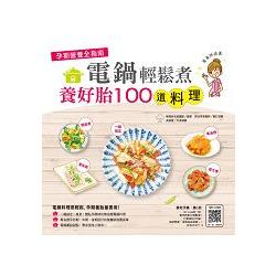 孕期營養全指南:電鍋輕鬆煮養好胎100道料理