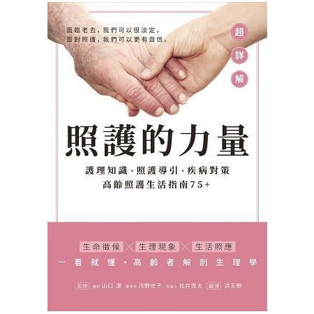 照護的力量 :護理知識.照護導引.疾病對策,高齡照護生活指南75+