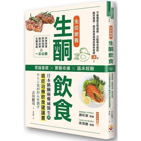 免疫營養生酮飲食:理論基礎╳實驗依據╳臨床經驗,日本胰臟癌權威醫生的癌症治療飲食建議書