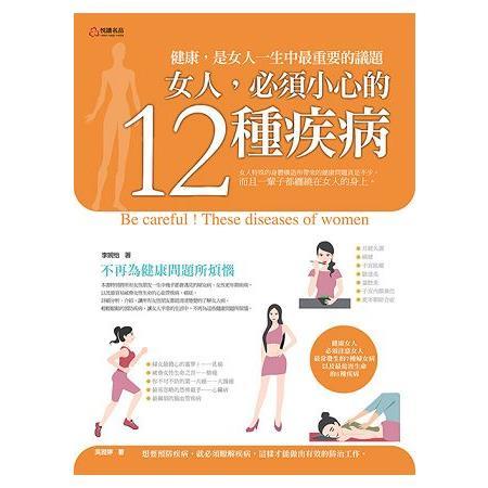 女人,必須小心的12種疾病