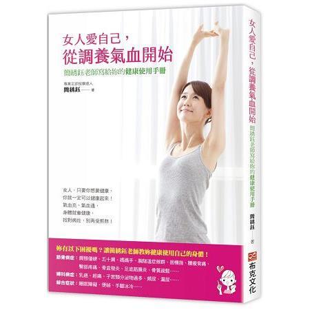 女人愛自己,從調養氣血開始:簡綉鈺老師寫給妳的健康使用手冊