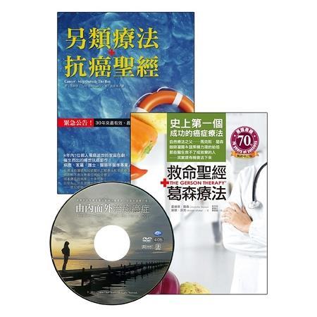 救命聖經.葛森療法+另類療法.抗癌聖經(抗癌雙霸套書,加贈由內而外治癒癌症 DVD)