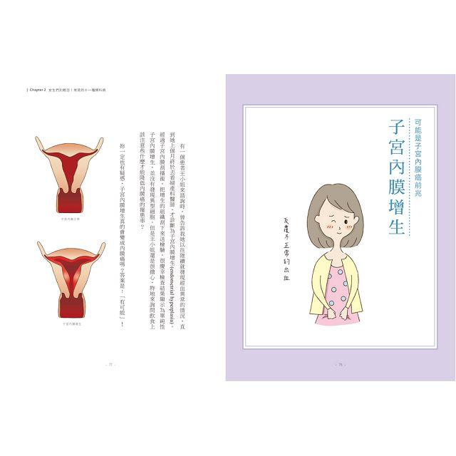 這樣吃遠離子宮疾病   營養師教妳正確吃!讓妳青春抗老、瘦身窈窕、輕鬆備孕、對症調養