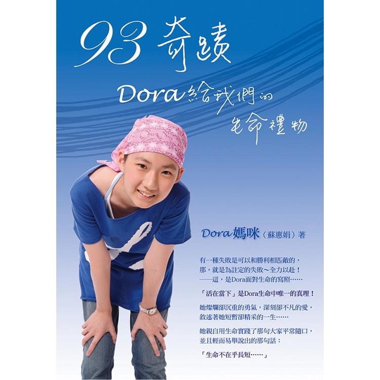 93奇蹟,Dora給我們的生命禮物