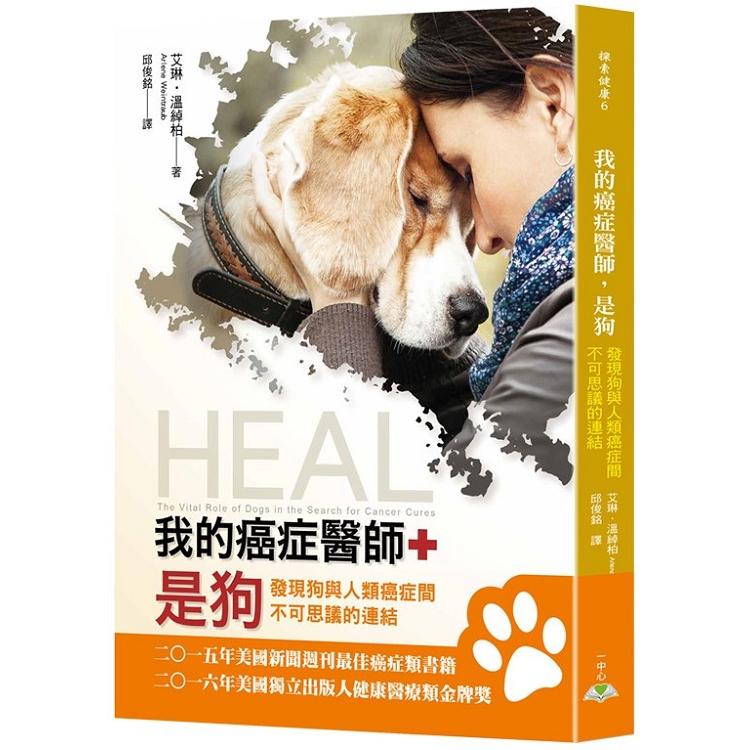 我的癌症醫師,是狗:發現狗與人類癌症間不可思議的連結