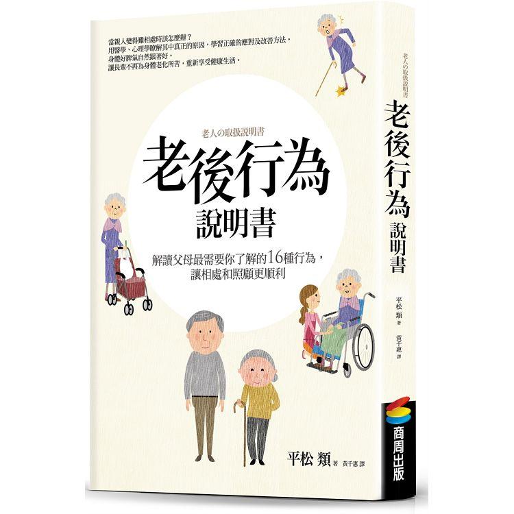 老後行為說明書:解讀父母最需要你了解的16種行為,讓相處和照顧更順利