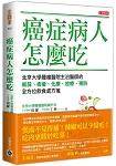 癌症病人怎麼吃 - 北京大學腫瘤醫院主治醫師的術前、術後、化療、放療、預防全方位飲食處方箋