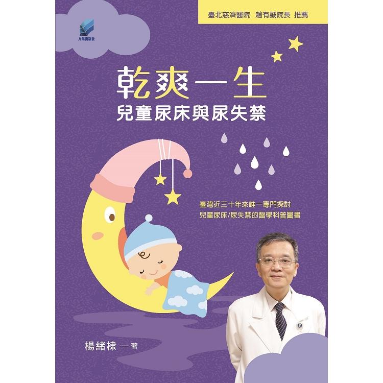 乾爽一生 :兒童尿床與尿失禁