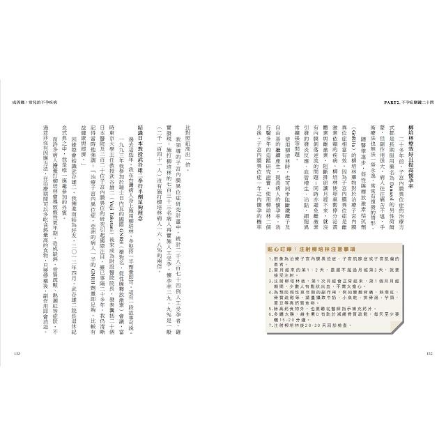 闖出一條生路:台灣試管嬰兒之父曾啟瑞醫師零與一百的生命哲學