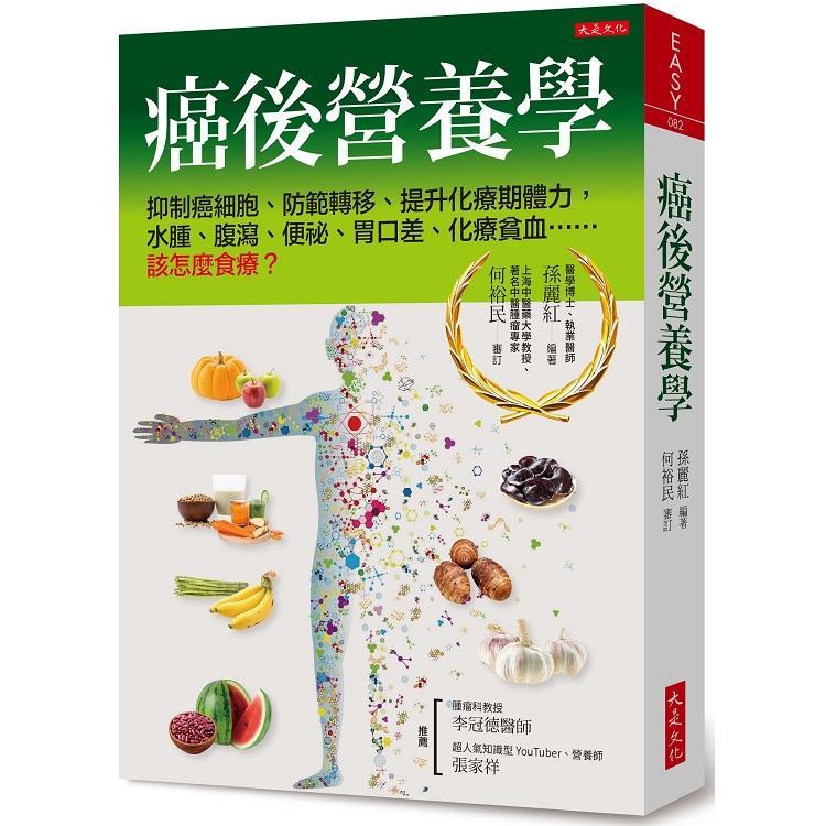 癌後營養學:抑制癌細胞、防範轉移、提升化療期體力……該怎麼食療?