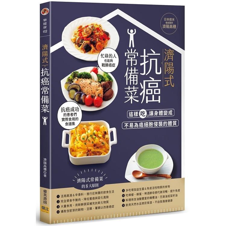 濟陽式抗癌常備菜