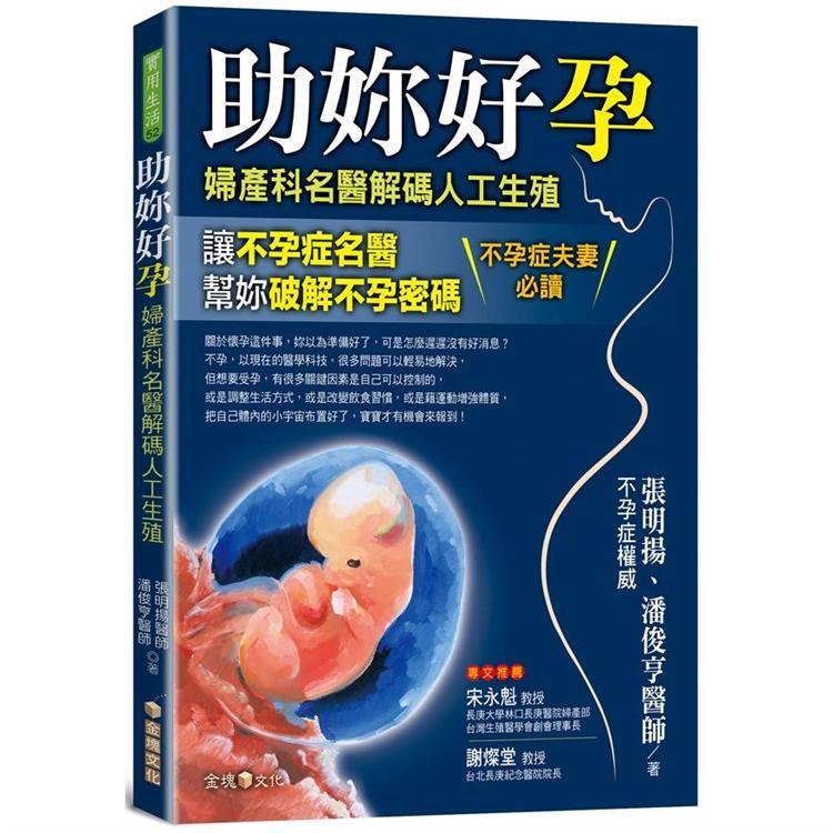 助妳好孕:婦產科名醫解碼人工生殖