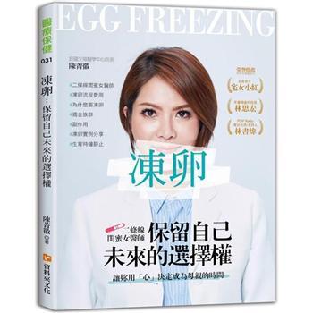 凍卵:保留自己未來的選擇權