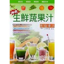 神奇生鮮果汁
