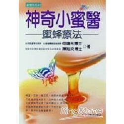 神奇小蜜醫:蜜蜂療法