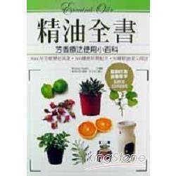 精油全書:芳香療法精油使用小百科