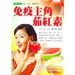 免疫主角茄紅素