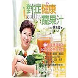 對症健康蔬果汁