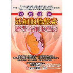 活細胞胎盤素臍帶幹細胞療法