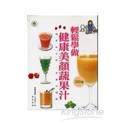 輕鬆學做健康美顏蔬果汁(彩圖)