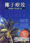 椰子療效:發現椰子的治癒力量