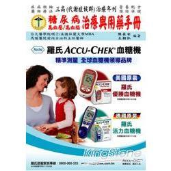 糖尿病、高血壓、高血脂治療與用藥手冊