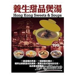 養生甜品煲湯