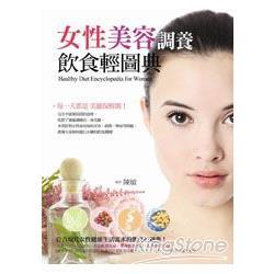 女性美容調養飲食輕圖典(全彩)