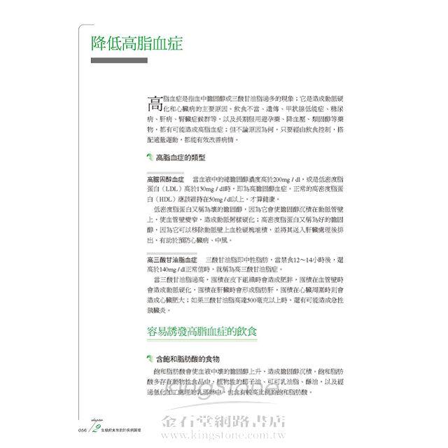 生機全書(全新修訂版)