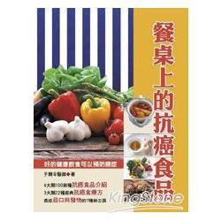餐桌上的抗癌食品(彩色版)