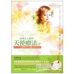 朵琳夫人教你天使療法前世今生卷﹝書+4CD盒裝﹞